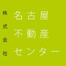 株式会社名古屋不動産センター