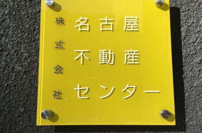 名古屋不動産センターの看板